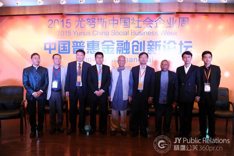 尤努斯中国社会企业周暨中国普惠金融创新论坛1